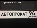 РЕГИОН 96 АВТОПРОКАТ